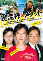 鍵泥棒のメソッド (2012)