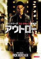 アウトロー (2012) <初回版>