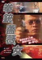 拳銃と薔薇と女の評価・レビュー(感想)・ネタバレ