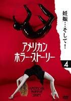 アメリカン・ホラー・ストーリー vol.4