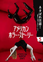 アメリカン・ホラー・ストーリー vol.5