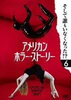 アメリカン・ホラー・ストーリー vol.6