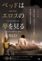 ベッドはエロスの夢を見るの評価・レビュー(感想)・ネタバレ
