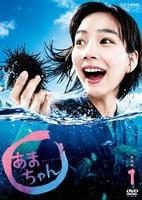 連続テレビ小説 あまちゃん 完全版 VOL.1