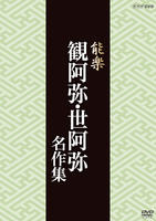 能楽 観阿弥・世阿弥 名作集 「砧 梓之出」 関根祥六の評価・レビュー(感想)・ネタバレ