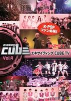 エキサイティングCUBE TV vol.4の評価・レビュー(感想)・ネタバレ