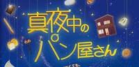 真夜中のパン屋さん Vol.2の評価・レビュー(感想)・ネタバレ