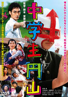 中学生円山の評価・レビュー(感想)・ネタバレ