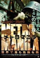 メトロマニラ 世界で最も危険な街の評価・レビュー(感想)・ネタバレ