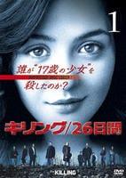 キリング/26日間 vol.1