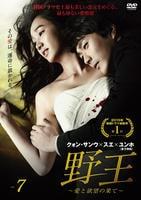 野王 ~愛と欲望の果て~ Vol.7の評価・レビュー(感想)・ネタバレ