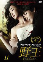 野王 ~愛と欲望の果て~ Vol.11の評価・レビュー(感想)・ネタバレ