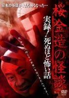 桜金造の怪談 実録!死ぬほど怖い話の評価・レビュー(感想)・ネタバレ