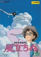 風立ちぬ (2013)の評価・レビュー(感想)・ネタバレ