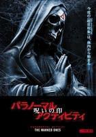 パラノーマル・アクティビティ/呪いの印の評価・レビュー(感想)・ネタバレ