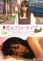 恋のプロトタイプの評価・レビュー(感想)・ネタバレ
