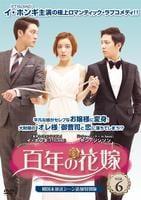 百年の花嫁 韓国未放送シーン追加特別版 Vol.6の評価・レビュー(感想)・ネタバレ