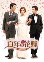 百年の花嫁 韓国未放送シーン追加特別版 Vol.9の評価・レビュー(感想)・ネタバレ