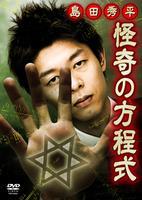 島田秀平 怪奇の方程式の評価・レビュー(感想)・ネタバレ