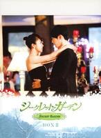 シークレット・ガーデン BD-BOX Ⅱの評価・レビュー(感想)・ネタバレ