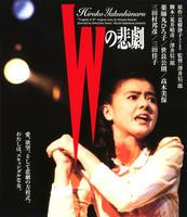 Wの悲劇の評価・レビュー(感想)・ネタバレ