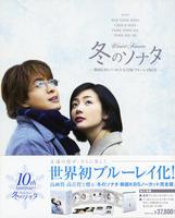 冬のソナタ 韓国KBSノーカット完全版 ブルーレイBOXの評価・レビュー(感想)・ネタバレ