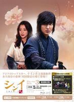 シンイ -信義- Blu-ray BOX 3の評価・レビュー(感想)・ネタバレ