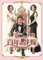 百年の花嫁 韓国未放送シーン追加特別版 Blu-ray BOX 1の評価・レビュー(感想)・ネタバレ