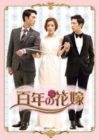 百年の花嫁 韓国未放送シーン追加特別版 Blu-ray BOX 2の評価・レビュー(感想)・ネタバレ