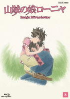 山賊の娘ローニャ 第8巻の評価・レビュー(感想)・ネタバレ