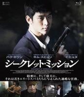 シークレット・ミッション (2013)の評価・レビュー(感想)・ネタバレ