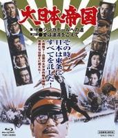 大日本帝国 第1部 シンガポールへの道 第2部 愛は波濤をこえての評価・レビュー(感想)・ネタバレ