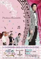 のだめカンタービレ ネイルカンタービレ Blu-ray BOX 1 <初回限定版>の評価・レビュー(感想)・ネタバレ