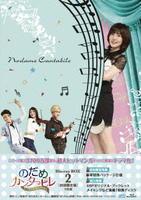 のだめカンタービレ ネイルカンタービレ Blu-ray BOX 2 <初回限定版>の評価・レビュー(感想)・ネタバレ