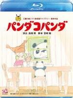 パンダコパンダの評価・レビュー(感想)・ネタバレ