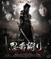 忍者狩り (2014)の評価・レビュー(感想)・ネタバレ