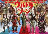 ウルトラゾーン Blu-ray BOXの評価・レビュー(感想)・ネタバレ