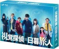 視覚探偵 日暮旅人 Blu-ray BOXの評価・レビュー(感想)・ネタバレ