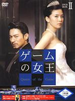 ゲームの女王 DVD-BOX Ⅱの評価・レビュー(感想)・ネタバレ
