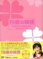 19歳の純情 DVD-BOX 3の評価・レビュー(感想)・ネタバレ