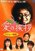 愛の挨拶 バリューBOXの評価・レビュー(感想)・ネタバレ