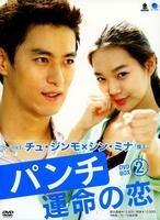 パンチ 運命の恋 DVD-BOX 2の評価・レビュー(感想)・ネタバレ