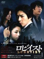 ロビイスト DVD-BOX Iの評価・レビュー(感想)・ネタバレ
