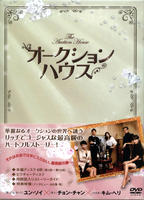 オークションハウス DVD-BOXの評価・レビュー(感想)・ネタバレ