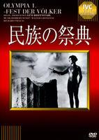 民族の祭典 オリンピア Part1の評価・レビュー(感想)・ネタバレ