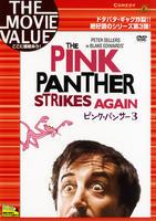 ピンク・パンサー 3 (実写版)の評価・レビュー(感想)・ネタバレ