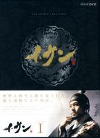 イ・サン DVD-BOX Ⅰの評価・レビュー(感想)・ネタバレ