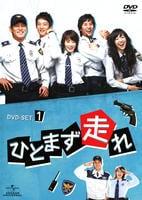 ひとまず走れ (2006) DVD-SET 1の評価・レビュー(感想)・ネタバレ