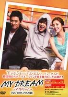 MY DREAM マイドリーム DVD-BOX 2の評価・レビュー(感想)・ネタバレ