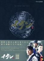 イ・サン DVD-BOX Ⅲの評価・レビュー(感想)・ネタバレ